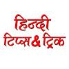 hindi tips and trick news