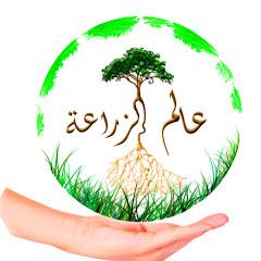 عالم الزراعة Agriculture World