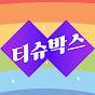 티슈박스 TissueBox