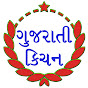 Gujarati Kitchen