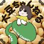 大豆ちゃんねる(daizu-asmr)