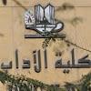 كلية الآداب جامعة عين شمس