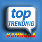 Top Trending - Kannada