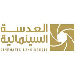 برامج أستديو العدسة السينمائية