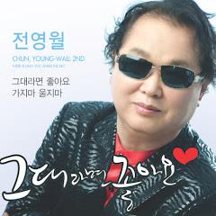가수/영상작가 전영월