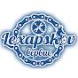 Lexapskov сервис