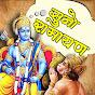 Suno Ramayan