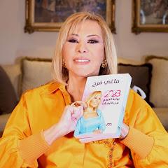 Maguy Farah – ماغي فرح