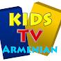 Kids Tv Armenian - մանկական երգեր