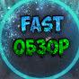 Fast Обзор