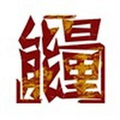 能量传播官方频道 NengLiang Media Official Channel