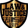 法律与你同行Law & Justice