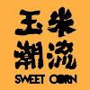 玉米潮流本舖Sweet Corn