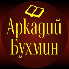 Аркадий Бухмин