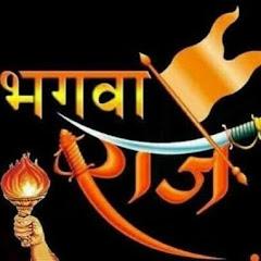 ONLY BHAGWA RAAJ