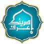أروع المقاطع الإسلامية