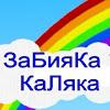 ЗаБияКа КаЛяКа