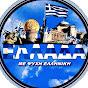 Hellenic Soul