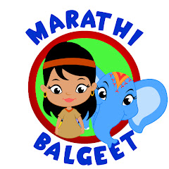 Marathi Balgeet