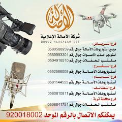 قناة الأصالة الإعلامية