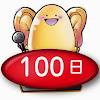 100日ドリプラジオ