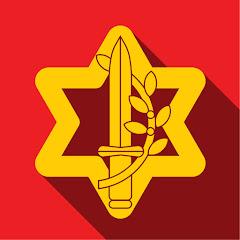 צה״ל - צבא ההגנה לישראל