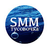 SMM-тусовочка