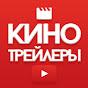 OfficialTrailers.ru