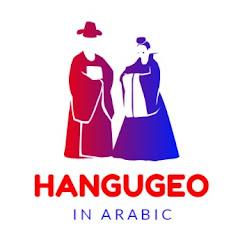Hangugeo in Arabic
