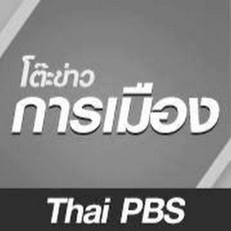 POL_ ThaiPBS