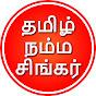 tamilnamma super singer