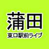 蒲田東口駅前ライブ