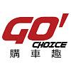 Go Choice購車趣