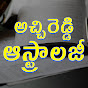 Atchireddy Astrology