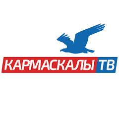 КармаскалыТВ