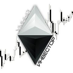 Умный- Инвестор