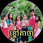 Khchāo Keathā _ខ្ចៅគាថា