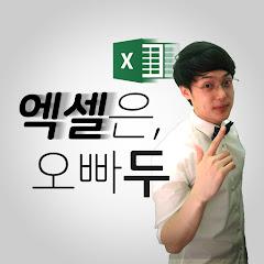 오빠두엑셀 l 엑셀 강의 대표채널