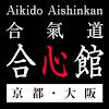 合氣道 合心館京都・大阪 Aikido Aishinkan Kyoto・Osaka