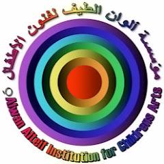 Alwan alteif