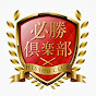 公務員試験 必勝倶楽部 YouTube