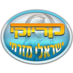 קריוקי ישראלי