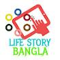 Life Story Bangla