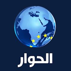 Al Hiwar TV قناة الحوار