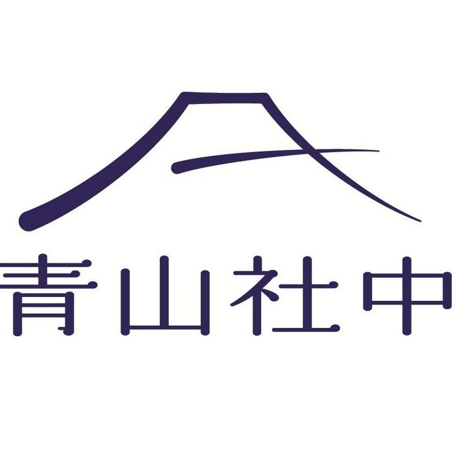 青山社中 - YouTube