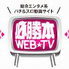 パチンコ・パチスロ必勝本WEB-TV YouTuber