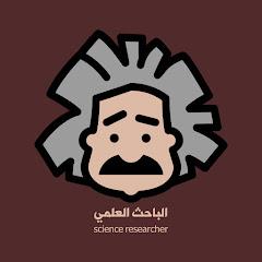 الباحث العلمي science researcher