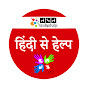 Hindi Se Help