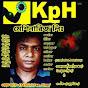KpH Machineries কেপিএইচ
