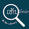 AtMyLibrary